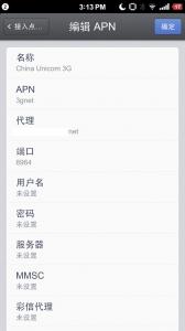Screenshot_2014-12-12-15-13-49_设置